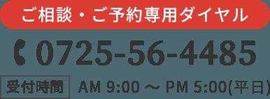 ご相談・ご予約専用ダイヤル 0725-56-4485 予約受付時間 AM9:00 ~ PM5:00(平日)