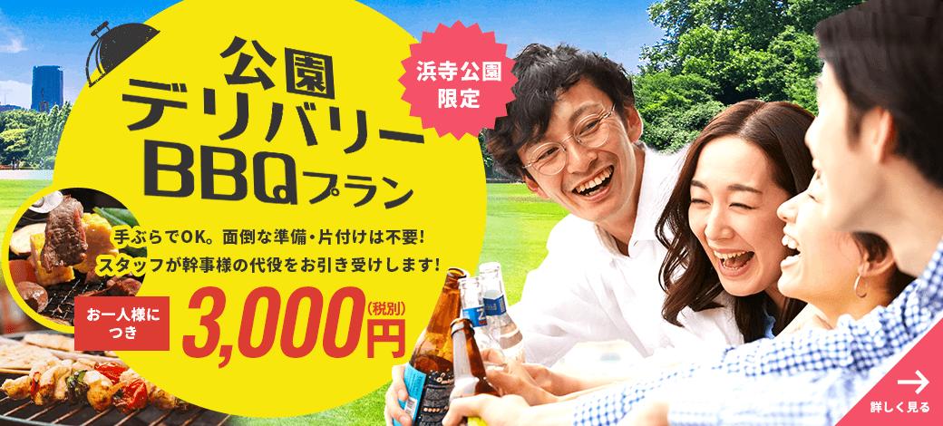 公園デリバリーBBQプラン 3,000円~