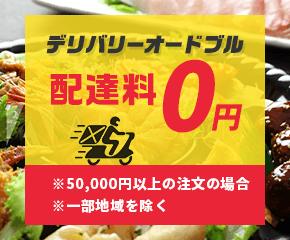 デリバリーオードブル配送料0円