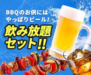 BBQのお供にはやっぱりビール!飲み放題セット!!