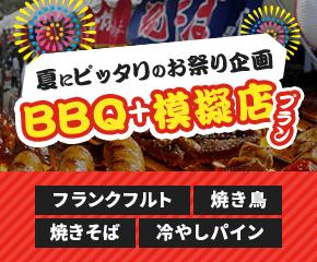 夏にピッタリのお祭り企画 BBQ+模擬店プラン