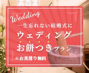 一生忘れられない結婚式に
