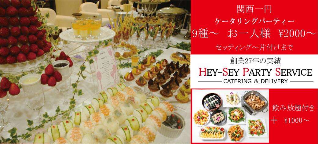 大阪・神戸・京都でケータリングビュッフェをお探しの方は是非平成パーティサービスをご利用ください。