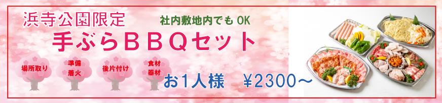 浜寺公園限定「お花見手ぶらBBQセット」