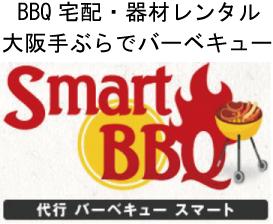 手ぶらBBQ専門サイト