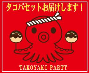たこ焼き器レンタル 大阪