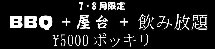 夏限定BBQ+屋台プラン