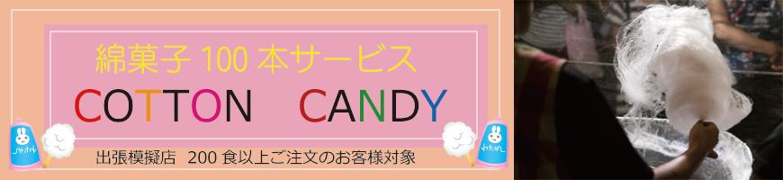 綿菓子サービス